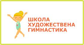 shkola_gym