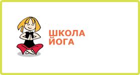 shkola_yoga
