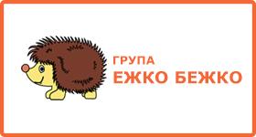 ejko-bejko