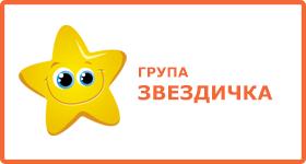 zvezdichka